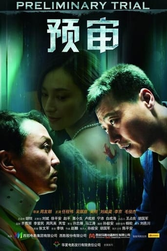 Poster of 预审