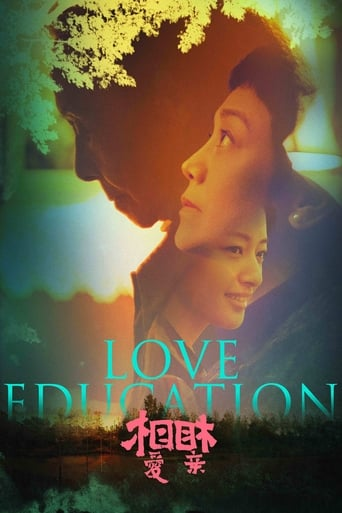 Poster of Love Education