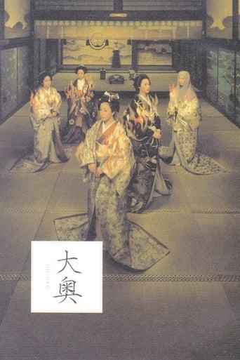 Poster of Ooku