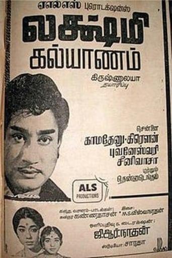 Poster of Lakshmi Kalyanam
