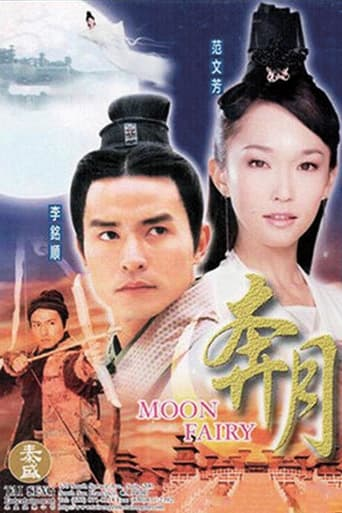 Poster of Moon Fairy