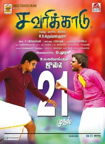 Poster of Savarikkadu