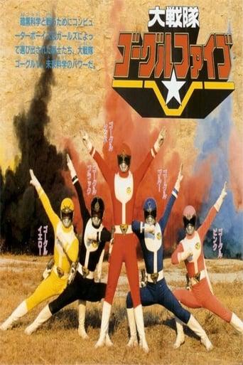Poster of 大戦隊ゴーグルファイブ