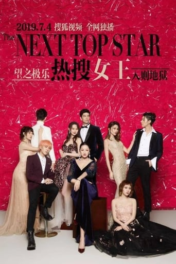 Poster of The Next Top Star