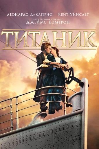 Poster of Титаник