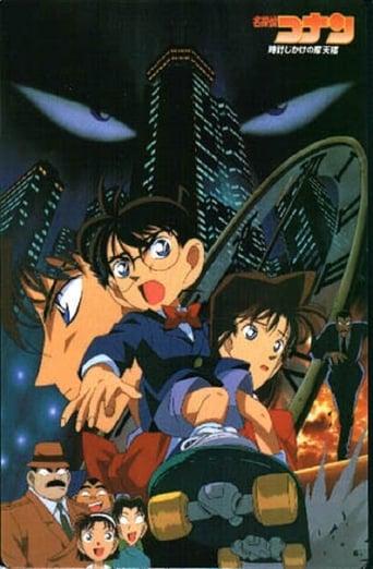 Detective Conan: Fino alla fine del tempo