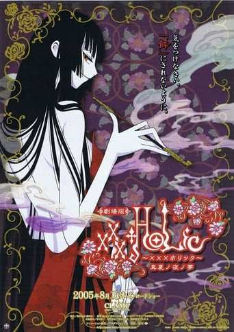 Poster of xxxHOLiC The Movie: A Midsummer Night's Dream