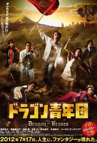 Poster of ドラゴン青年団