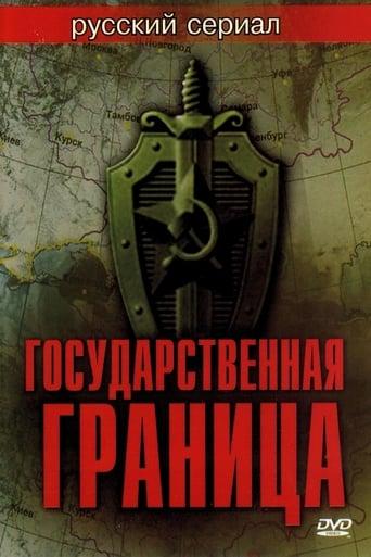 Poster of Государственная граница