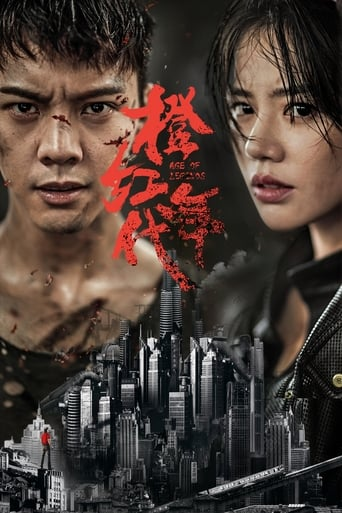 Poster of 橙红年代