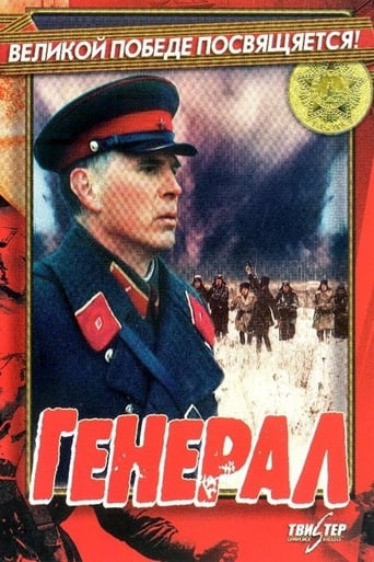 Poster of General