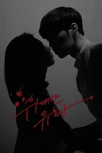 Poster of The Great Seducer
