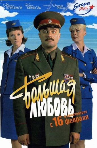 Poster of Bolshaya lyubov