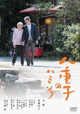 Poster of Yaeko's Hum