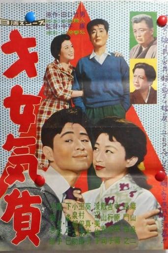 Poster of Saijo katagi