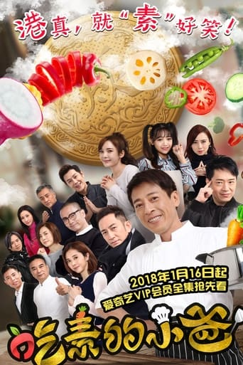 Poster of 吃素的小爸