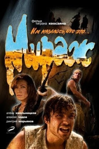 Poster of Mirage