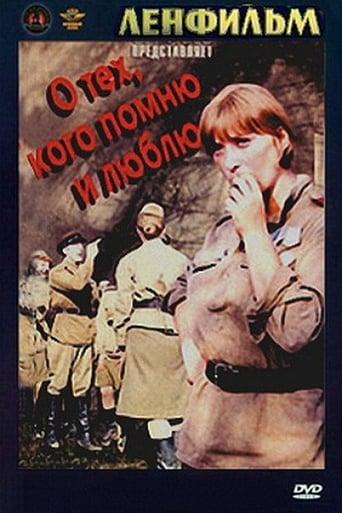 Poster of О тех, кого помню и люблю