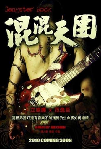 Poster of Gangster Rock