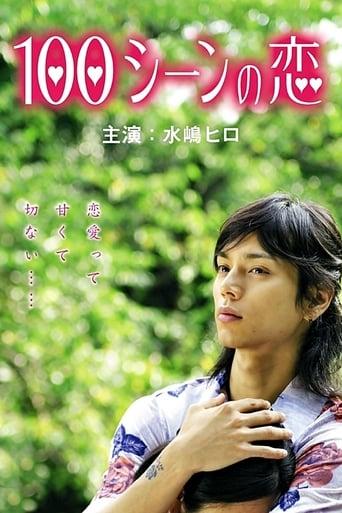 Poster of 100 Love Scenes