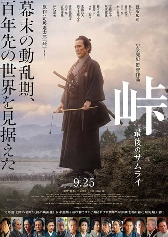 Poster of The Pass: Last Days of the Samurai