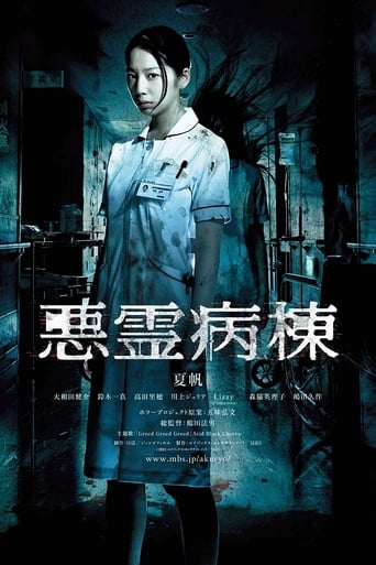 Poster of Demon Ward