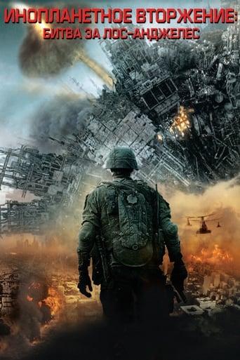 Poster of Инопланетное вторжение: Битва за Лос-Анджелес