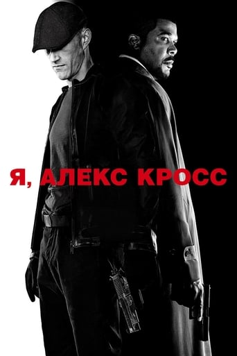 Poster of Я, Алекс Кросс