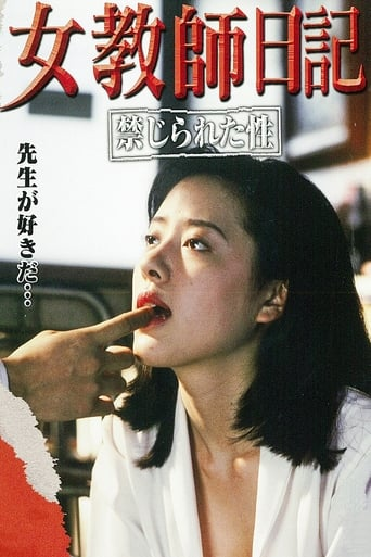 Jokyōshi nikki: Kinjirareta sei