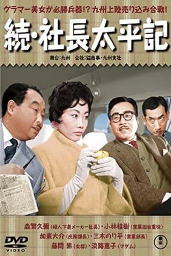 Poster of President Taiheiki