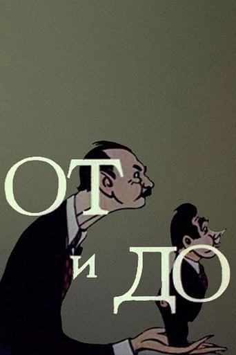 Poster of От и до