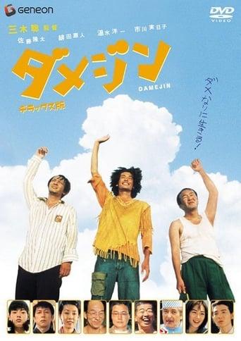 Poster of Damejin