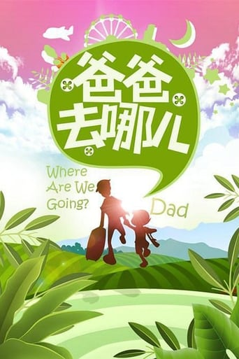 Poster of Where Are We Going, Dad?