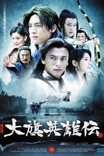 Poster of 大旗英雄传