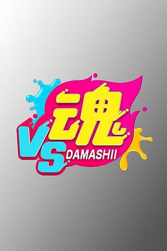 Poster of VS Damashii