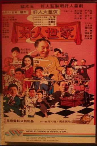 Poster of Hong Kong Adam's Family