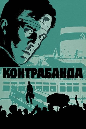 Poster of Contraband