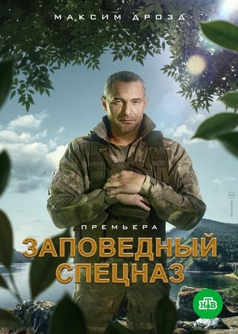 Poster of Nature Reserve Special Forces