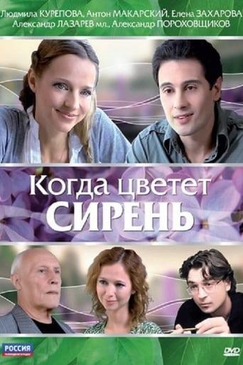 Poster of Когда цветет сирень