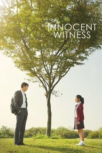 Poster of 증인
