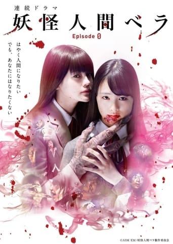Poster of Humanoid Monster Bella