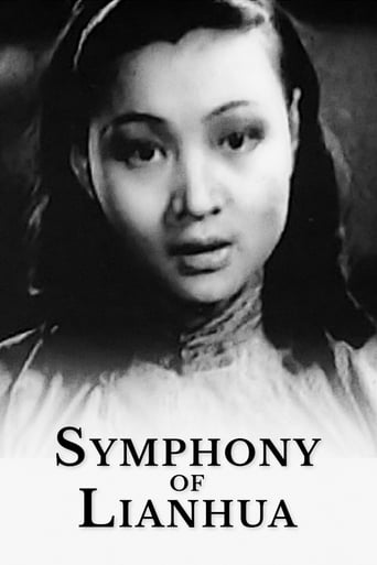Poster of Symphony of Lianhua