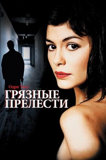 Poster of Грязные прелести