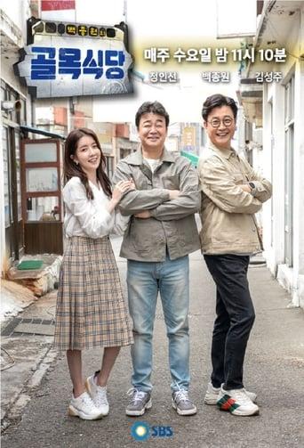Poster of Baek Jong-won's Alley Restaurant