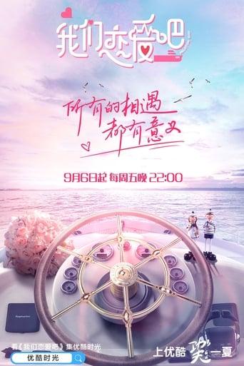 Poster of 我们恋爱吧
