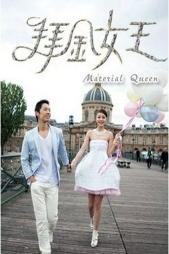 Poster of 拜金女王