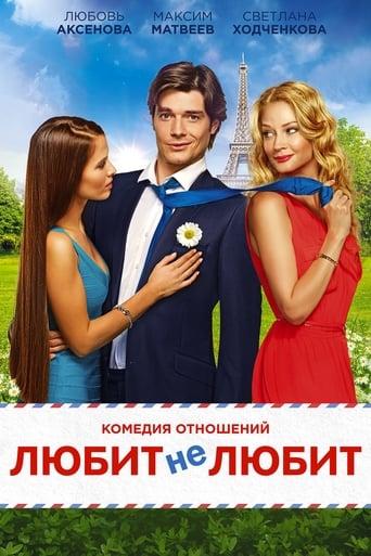 Poster of Любит не любит