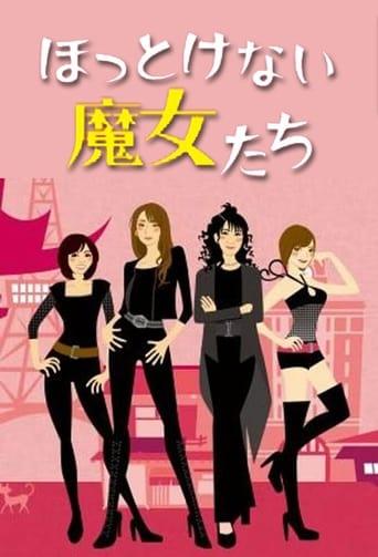 Poster of ほっとけない魔女たち