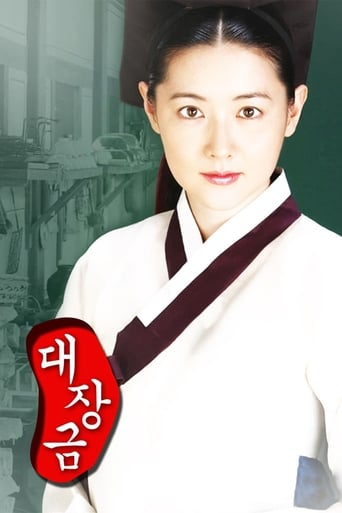 Poster of Jewel in the Palace