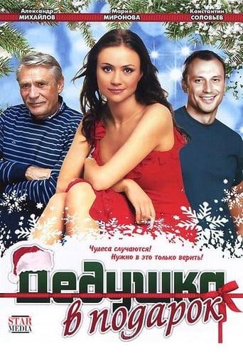 Poster of Дедушка в подарок
